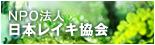 NPO法人 日本レイキ協会