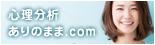 心理分析 ありのまま.com
