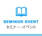 セミナー・イベント